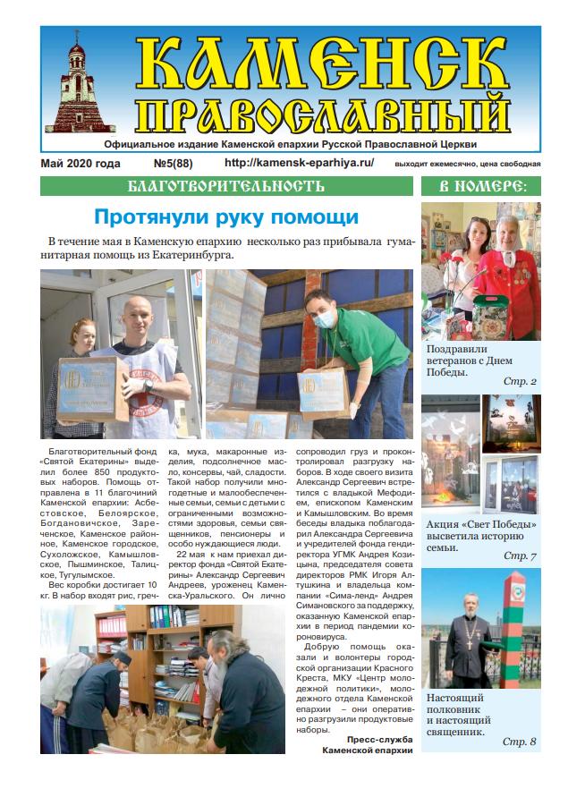 Новый выпуск газеты «Каменск Православный»