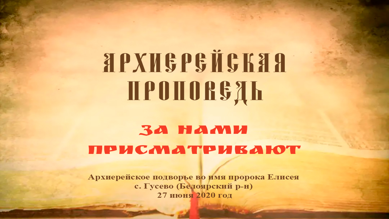 Проповедь Преосвященного Мефодия «За нами присматривают»