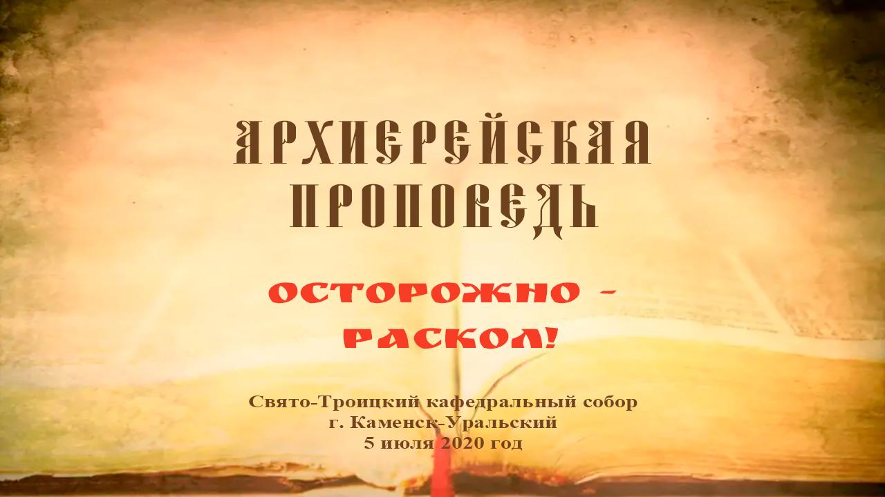 Проповедь Преосвященного Мефодия «Осторожно — раскол!»