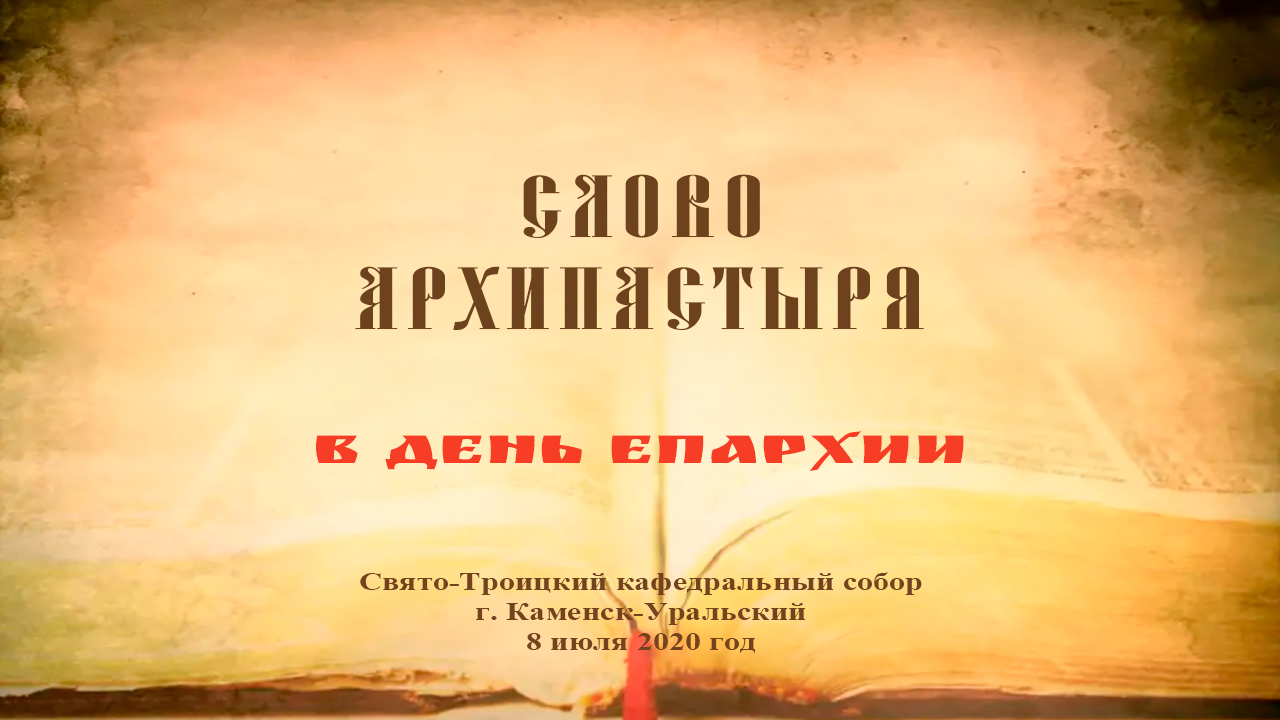 Слово Преосвященного Мефодия «В день епархии»