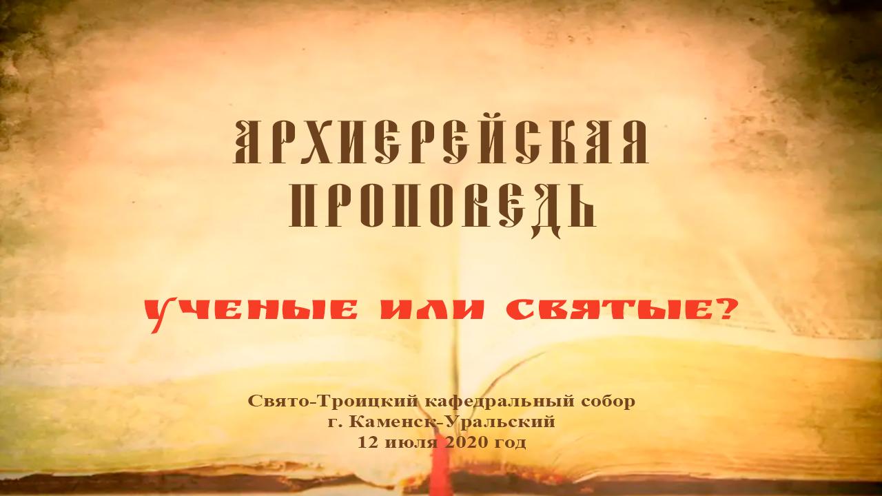Проповедь Преосвященного Мефодия «Ученые или святые?»