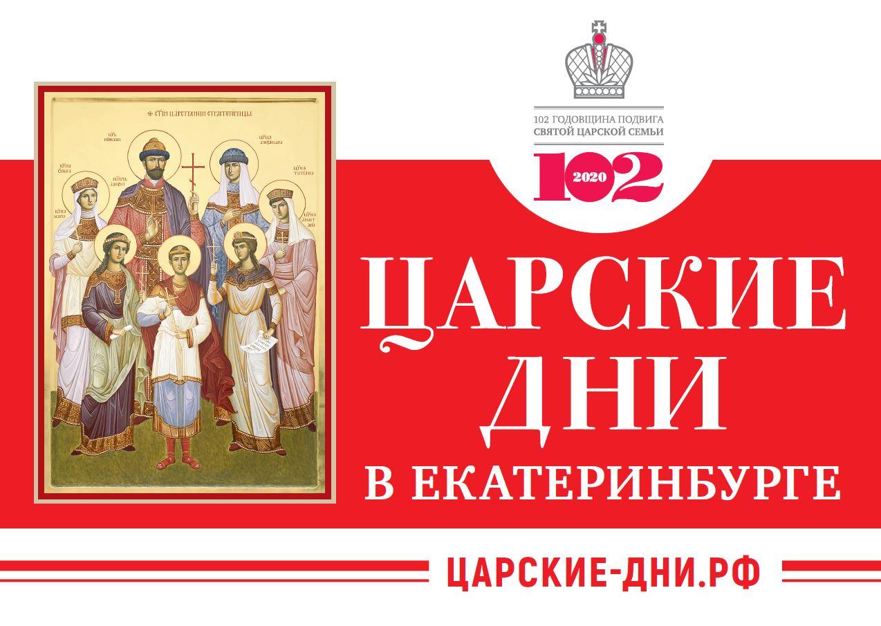 Программа Царских дней — 2020