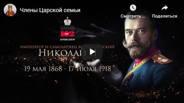 ВИДЕО: 102-я годовщина подвига святой Царской семьи