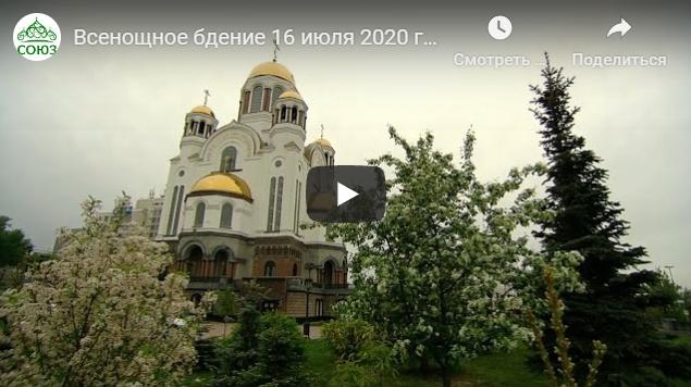 Прямая трансляция всенощного бдения из Храма-Памятника на Крови г. Екатеринбург