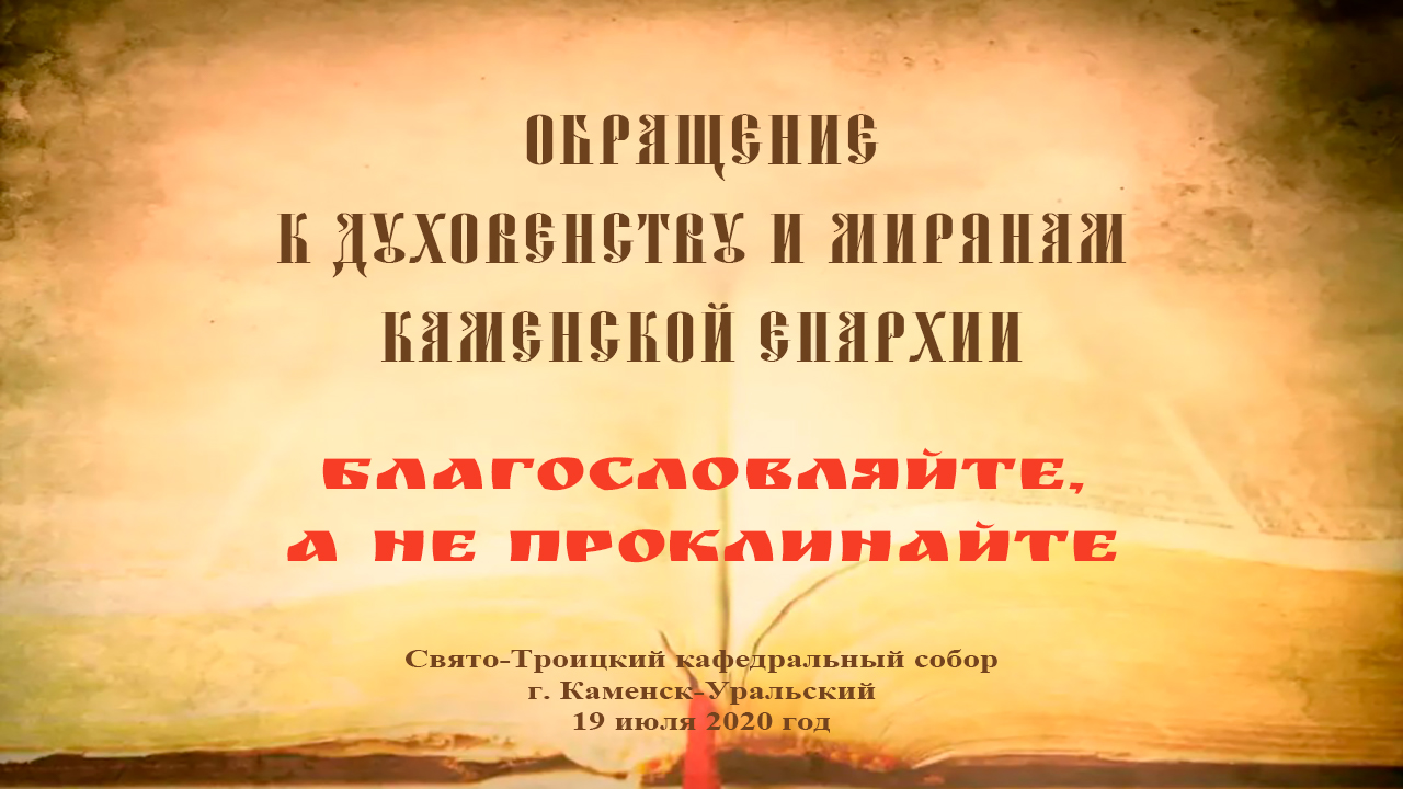 Обращение Преосвященного Мефодия «Благословляйте, а не проклинайте»