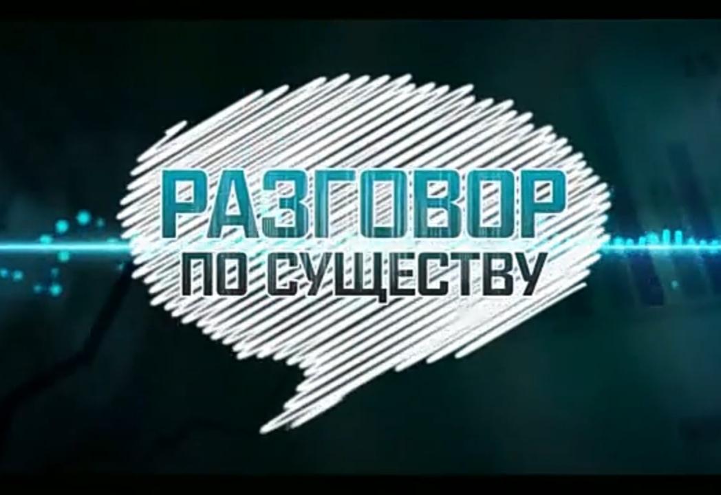 Епископ Мефодий принял участие в телепередаче «Разговор по существу»