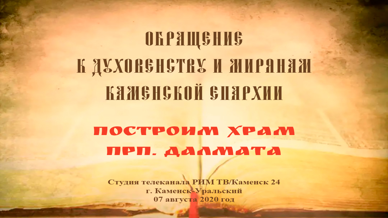 Обращение Преосвященного Мефодия «Построим храм прп. Далмата Исетского»