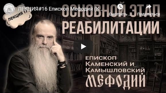 ЛЕКЦИЯ#16 Епископ Мефодий (Кондратьев) «Аскеза и психология. Основной этап реабилитации»