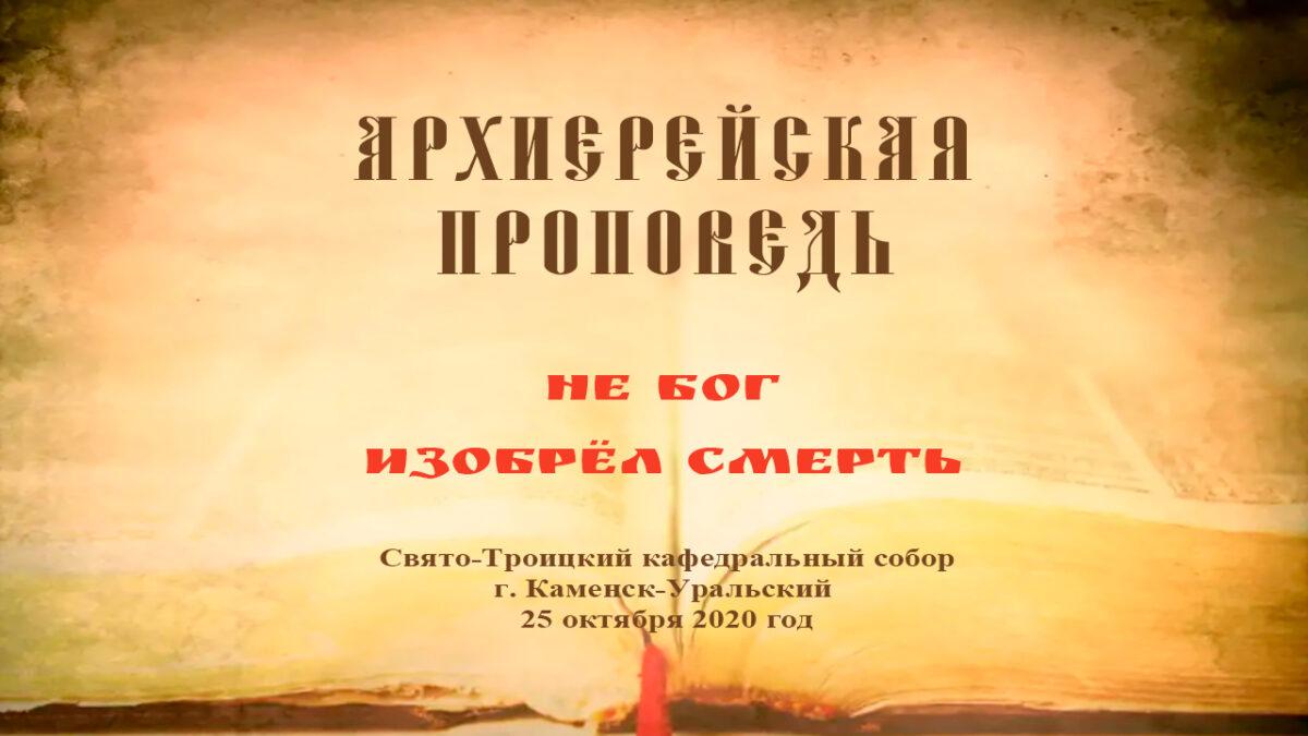 Проповедь Преосвященного Мефодия «Не Бог изобрел смерть»