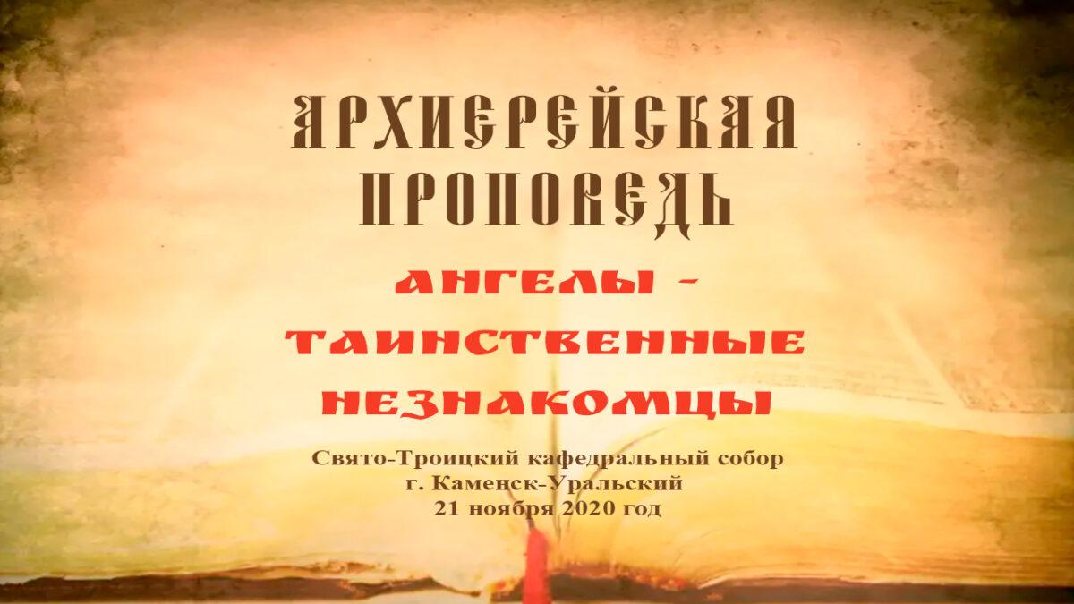Проповедь Преосвященного Мефодия «Ангелы — таинственные незнакомцы»