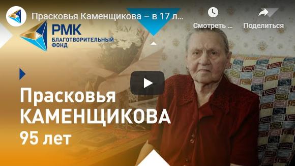 Прасковья Каменщикова – в 17 лет призвали на завод