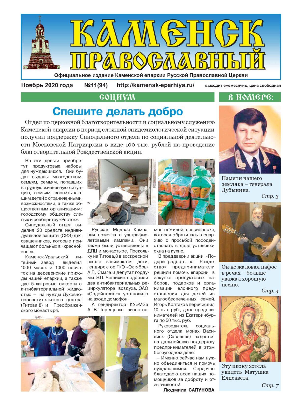 Читайте новый выпуск газеты «Каменск Православный»