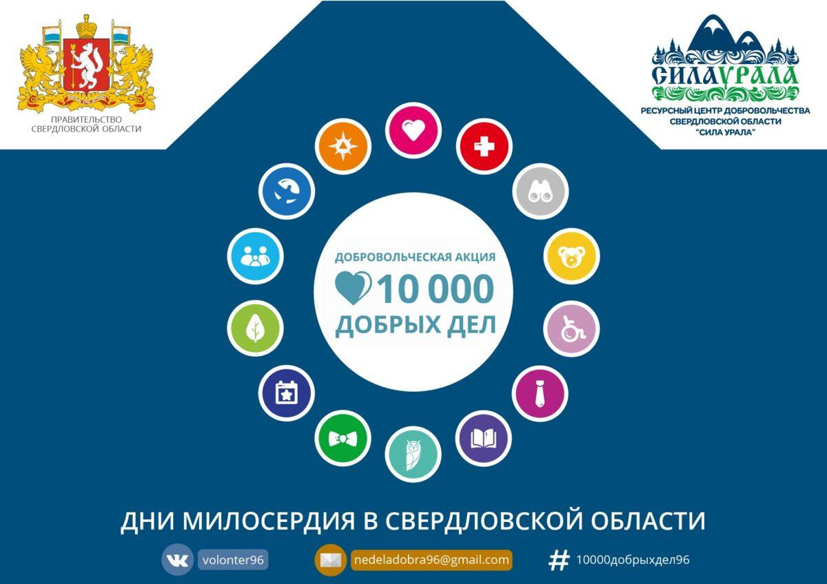 Социальный отдел принимает участие в акции «10 000 добрых дел в один день»