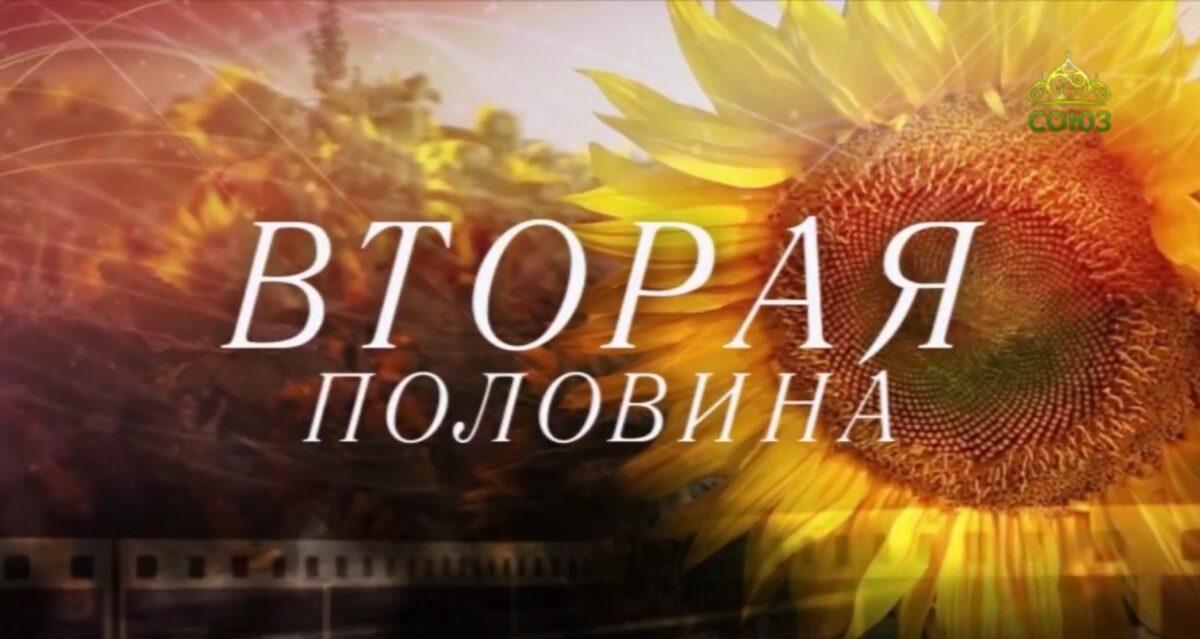 Вторая половина. Вся правда о семье иерея Вячеслава Инюшкина.