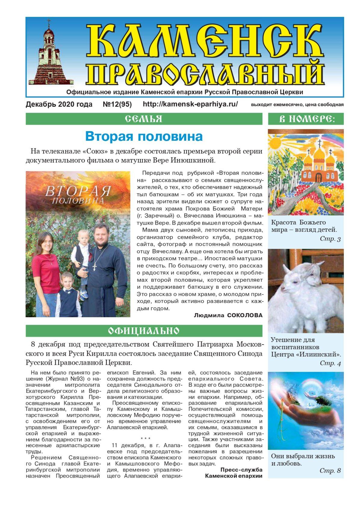 Декабрьский номер газеты  «Каменск православный»