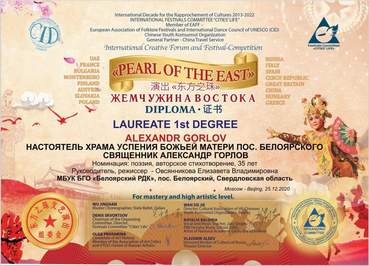 Настоятель Успенского храма победил в международном конкурсе