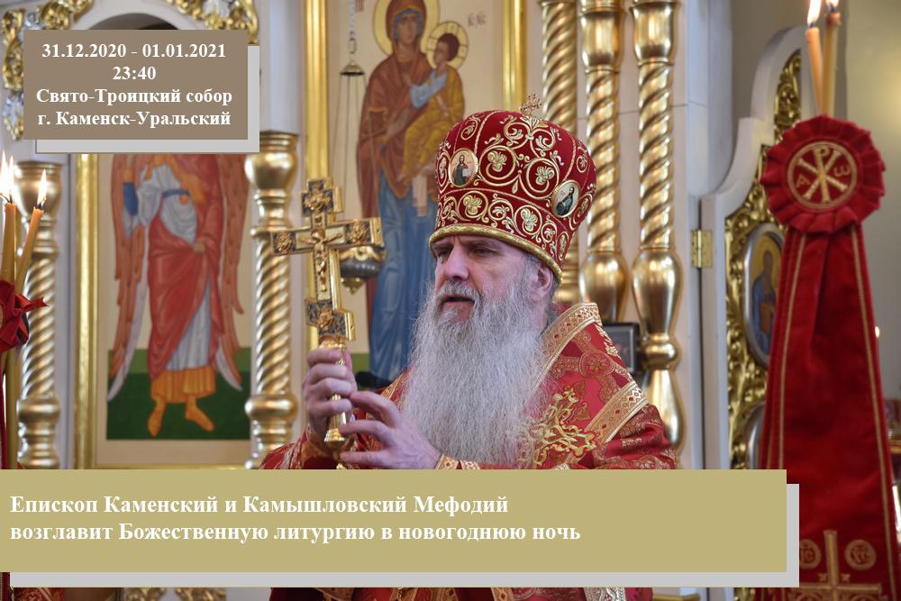 Епископ Каменский и Камышловский Мефодий возглавит Божественную литургию в новогоднюю ночь