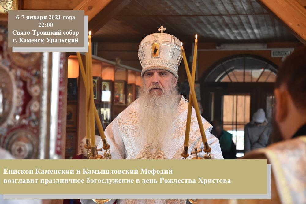 Владыка Мефодий возглавит ночное богослужение в день Рождества Христова