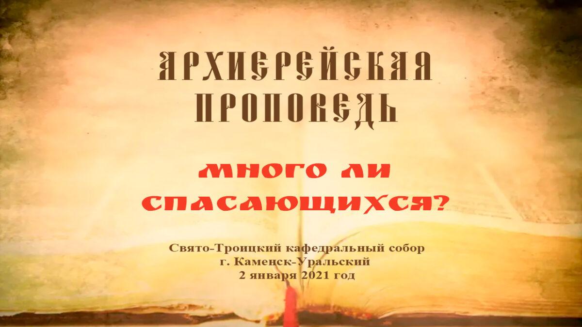 Проповедь Преосвященного Мефодия «Много ли спасающихся?»
