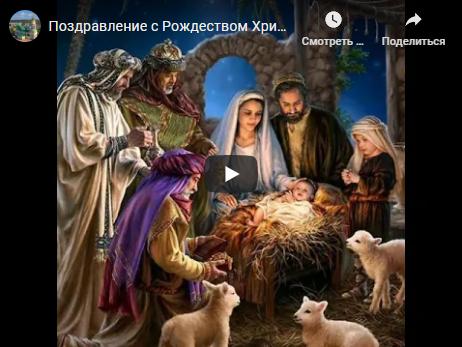 Поздравление с Рождеством Христовым от Прихода в честь иконы Божией Матери «Державная» п. Рефтинский