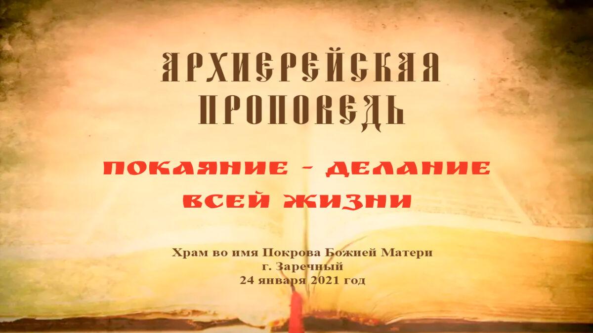 Проповедь Преосвященного Мефодия «Покаяние — Делание всей жизни»