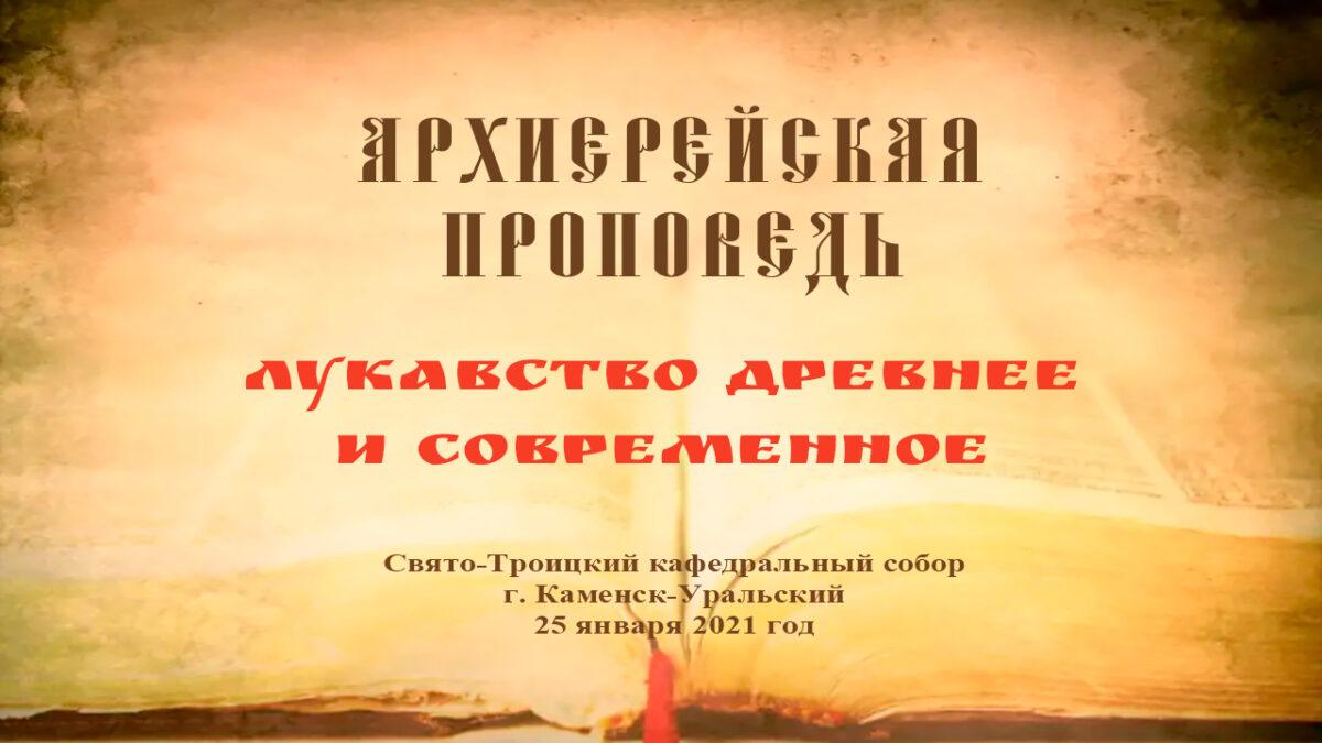 Проповедь Преосвященного Мефодия «Лукавство древнее и современное»
