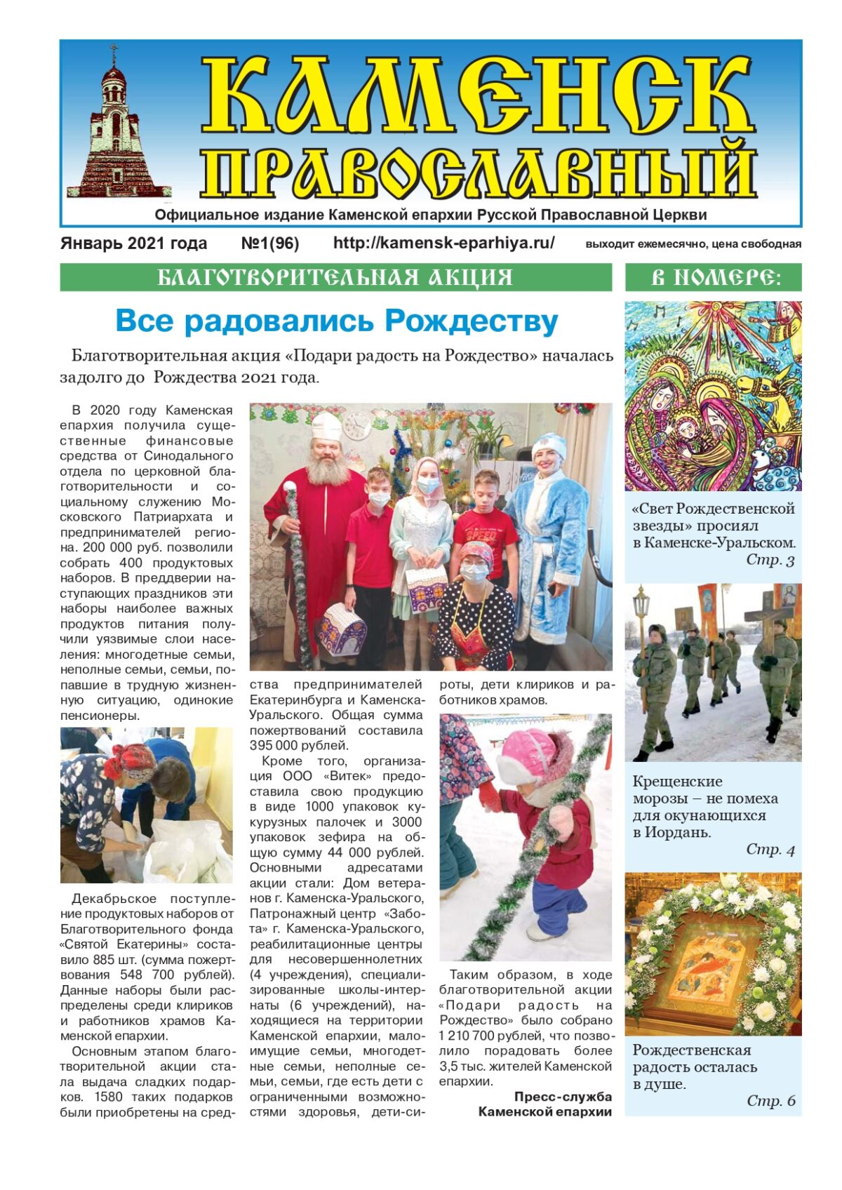 Январский выпуск епархиальной газеты на нашем сайте