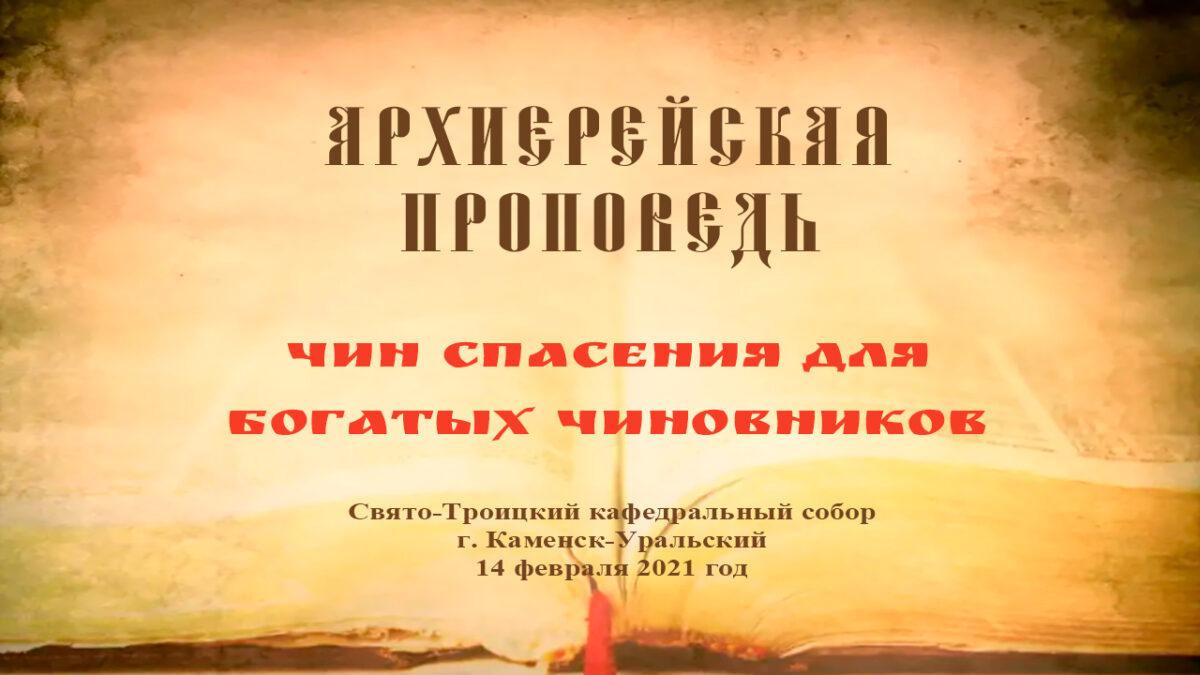 Проповедь Преосвященного Мефодия «Чин спасения для богатых чиновников»