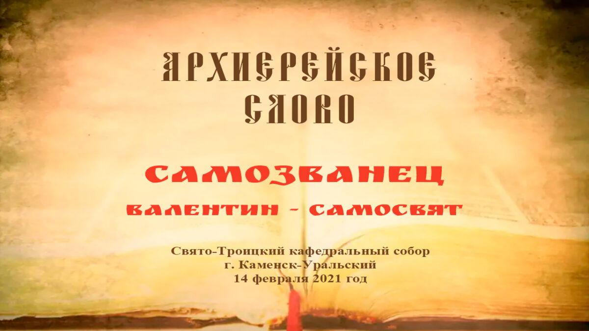 Слово Преосвященного Мефодия «Самозванец Валентин — самосвят»