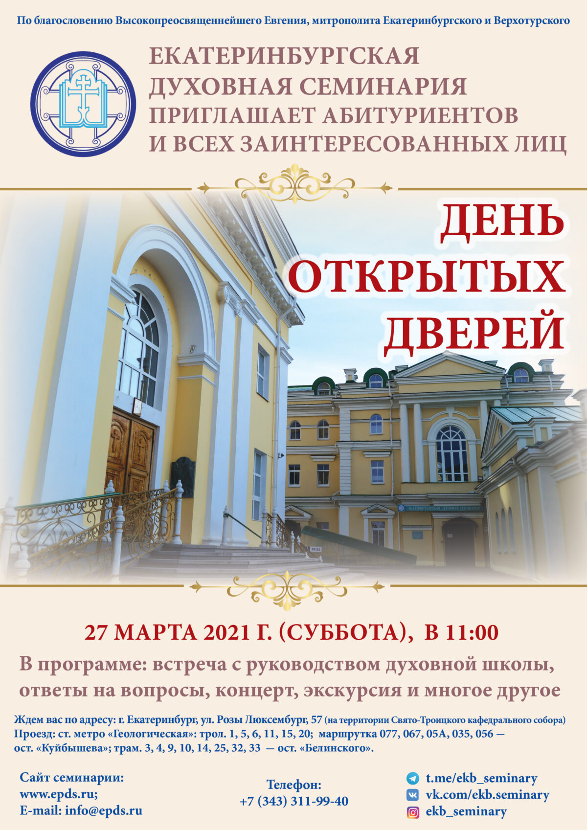 Екатеринбургская духовная семинария приглашает абитуриентов на День открытых дверей