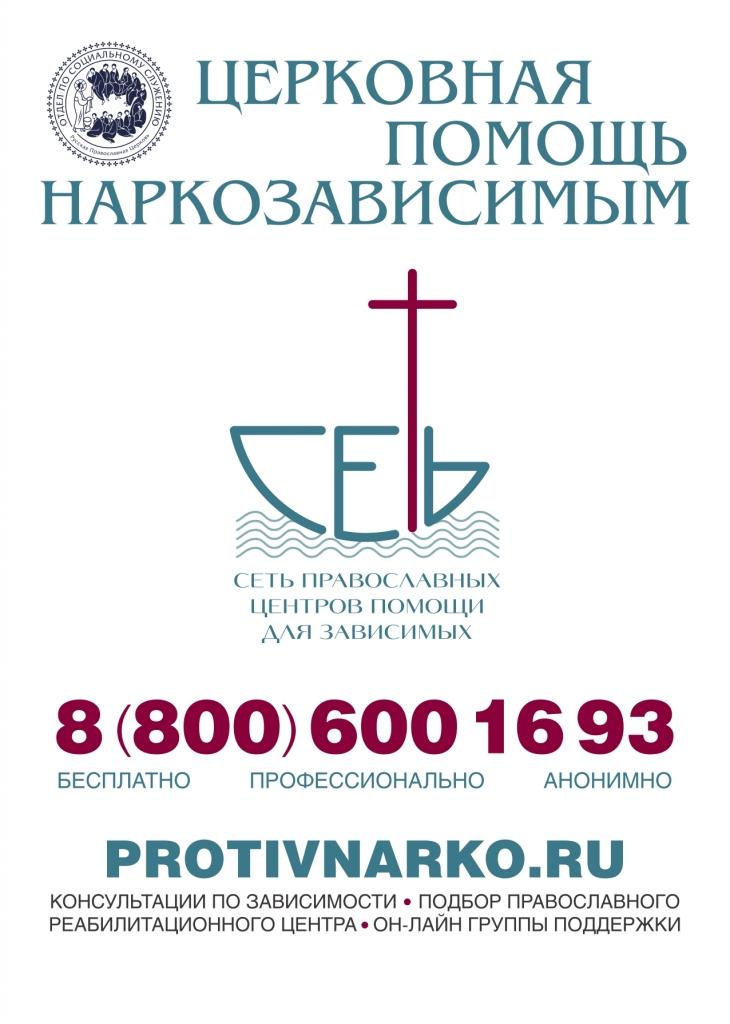 В Церкви создана структура православных центров помощии для зависимых «Сеть»