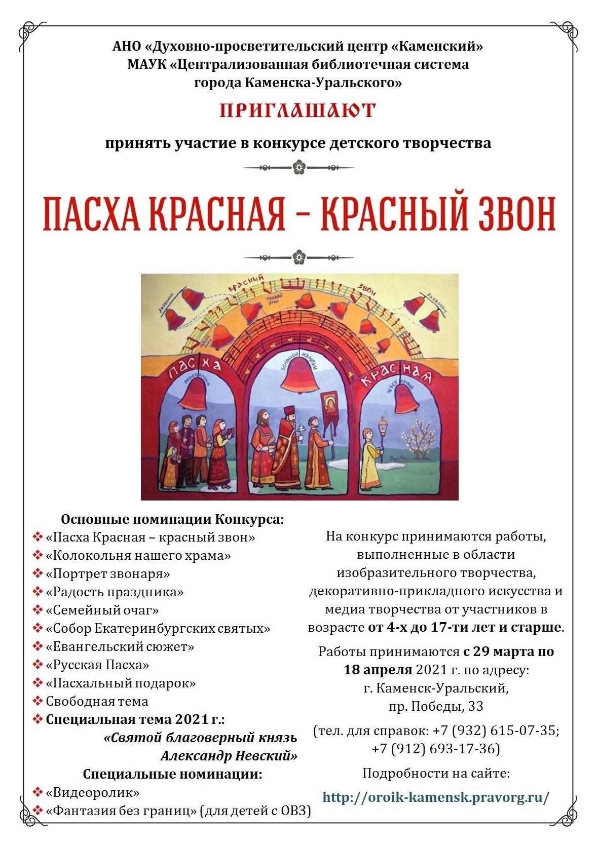Стартовал конкурс «Пасха Красная — Красный звон»