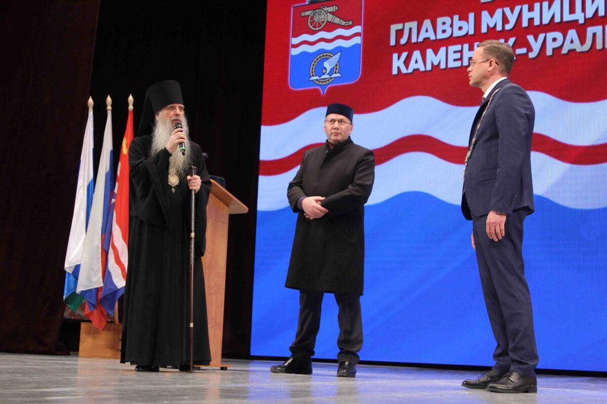 Владыка Мефодий принял участие в инагурации главы Каменск-Уральского городского округа