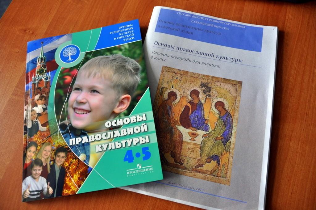 Выбор учащихся и родителей: модуль «Основы православной культуры»