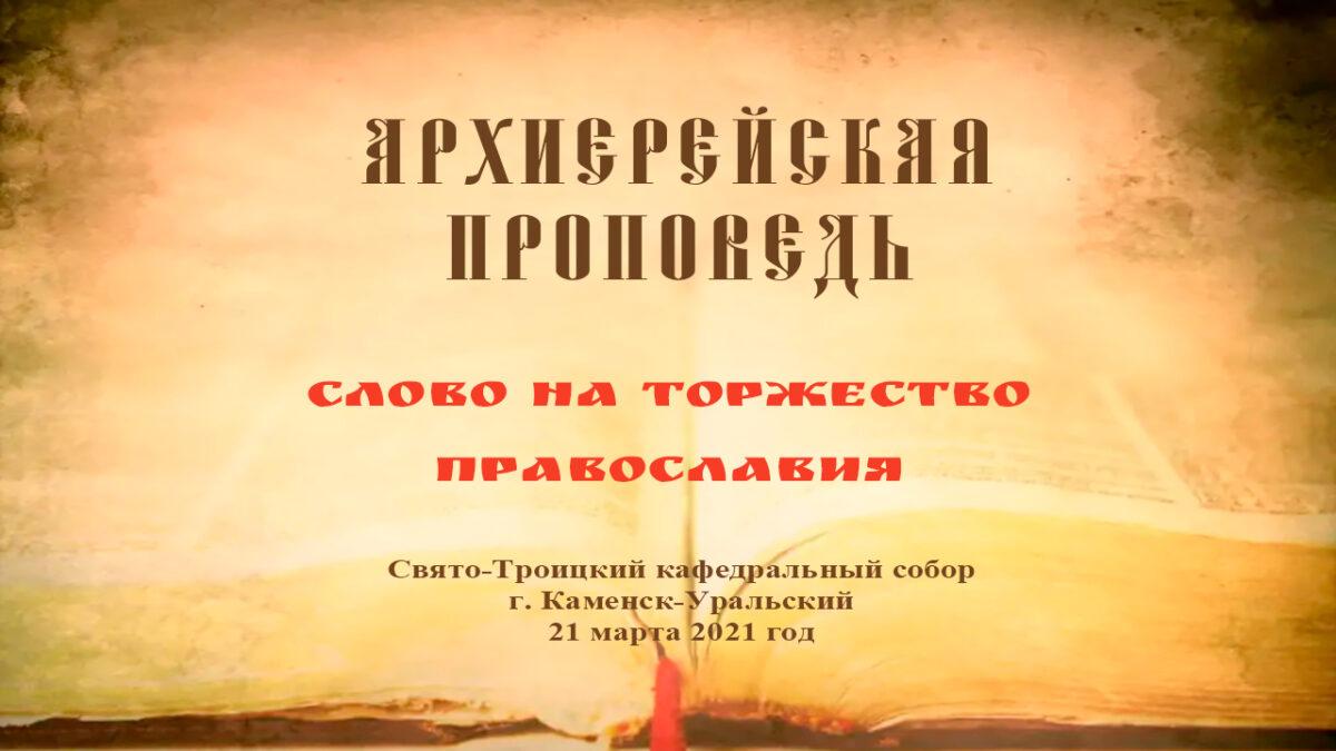 Проповедь Преосвященного Мефодия «Слово на Торжество православия»