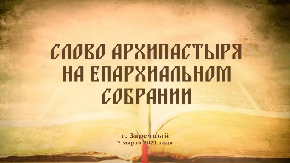 Вступительное слово епископа Каменского и Камышловского Мефодия на Епархиальном собрании