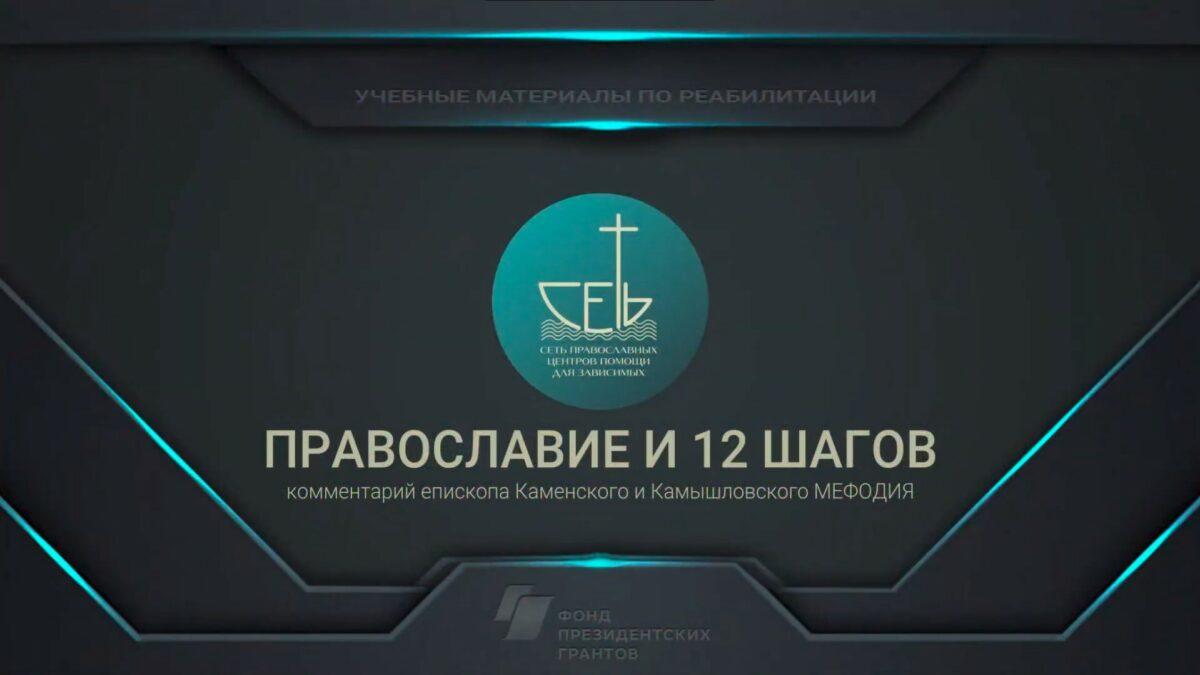 «Православие и 12 шагов» — комментарий епископа Каменского и Камышловского Мефодия