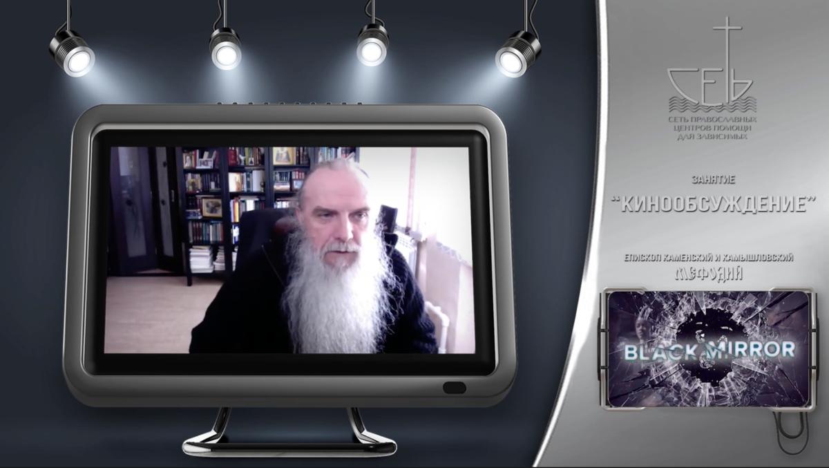 Как проводить кинообсуждение? Видеозанятие владыки Мефодия