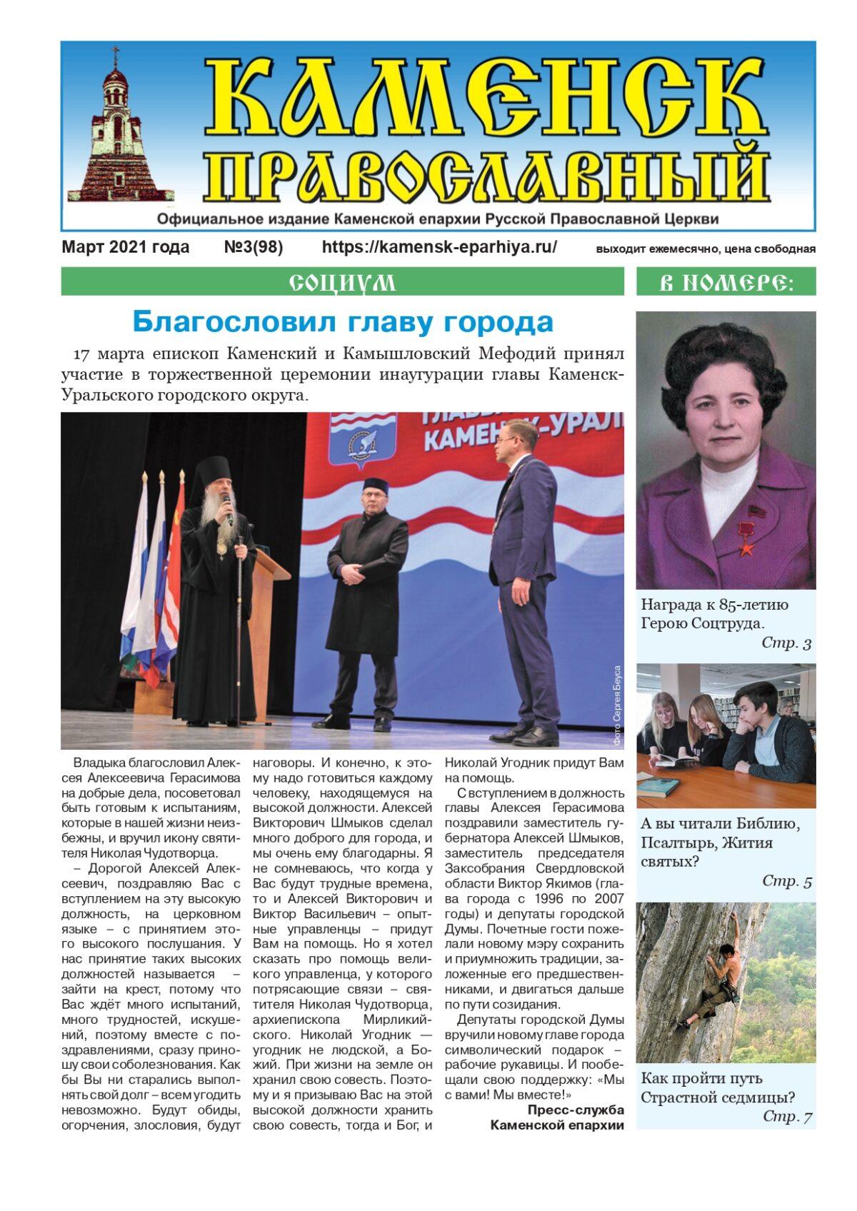 Опубликован мартовский выпуск епархиальной газеты «Каменск Православный»