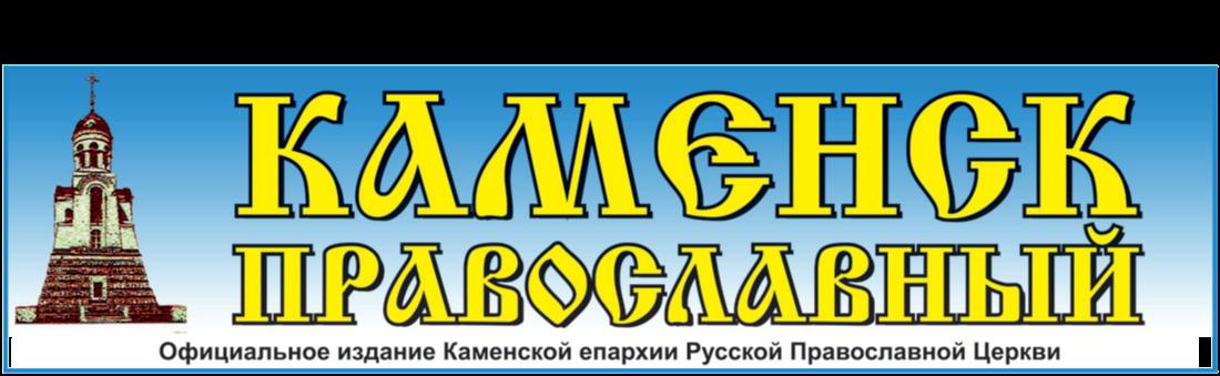 Епархиальная газета