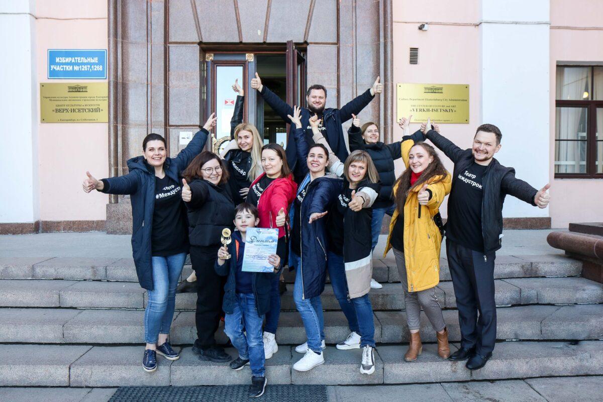 Театр «Междустрок» получил звание лауреата I степени