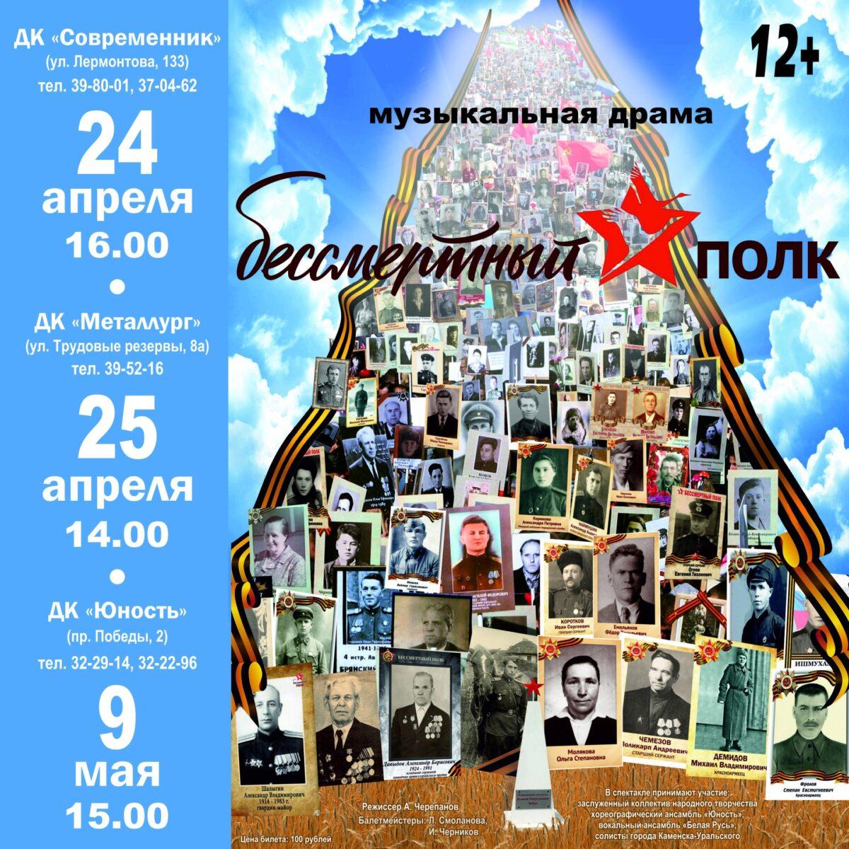 Приглашаем на спектакль «Бессмертный полк» (режиссер иерей Александр Черепанов)