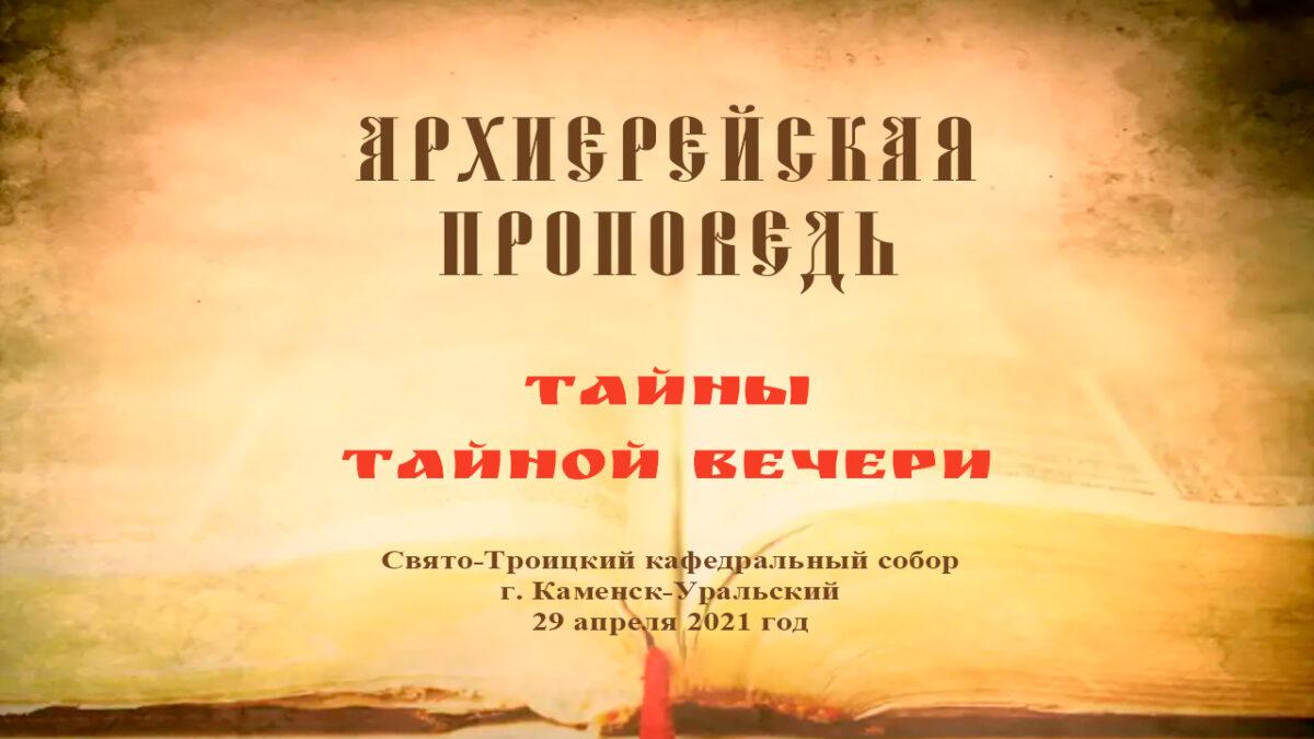 Проповедь Преосвященного Мефодия «Тайны Тайной вечери»