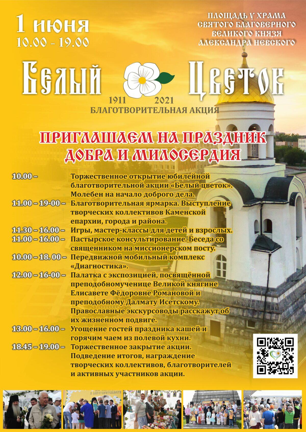 Сегодня 1 июня в Каменске-Уральском проходит благотворительная акция «Белый цветок»