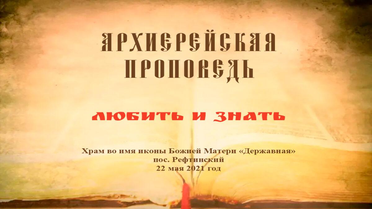 Проповедь Преосвященного Мефодия «Любить и знать»