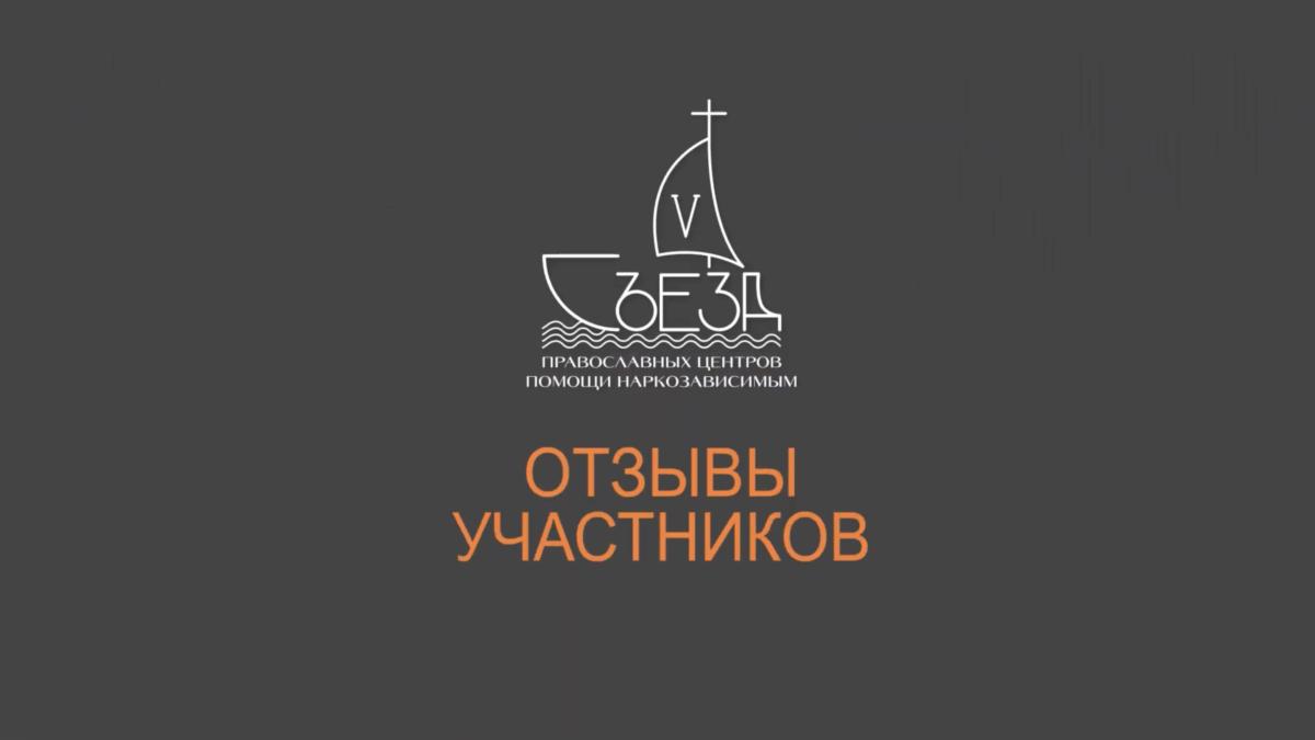 Отзывы участников V съезда православных центров помощи наркозависимым