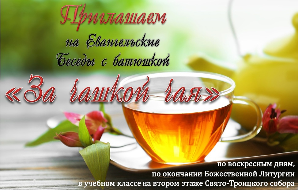 «За чашкой чая» с батюшкой