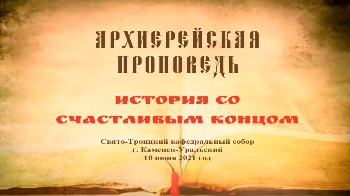 Проповедь Преосвященного Мефодия «История со счастливым концом»