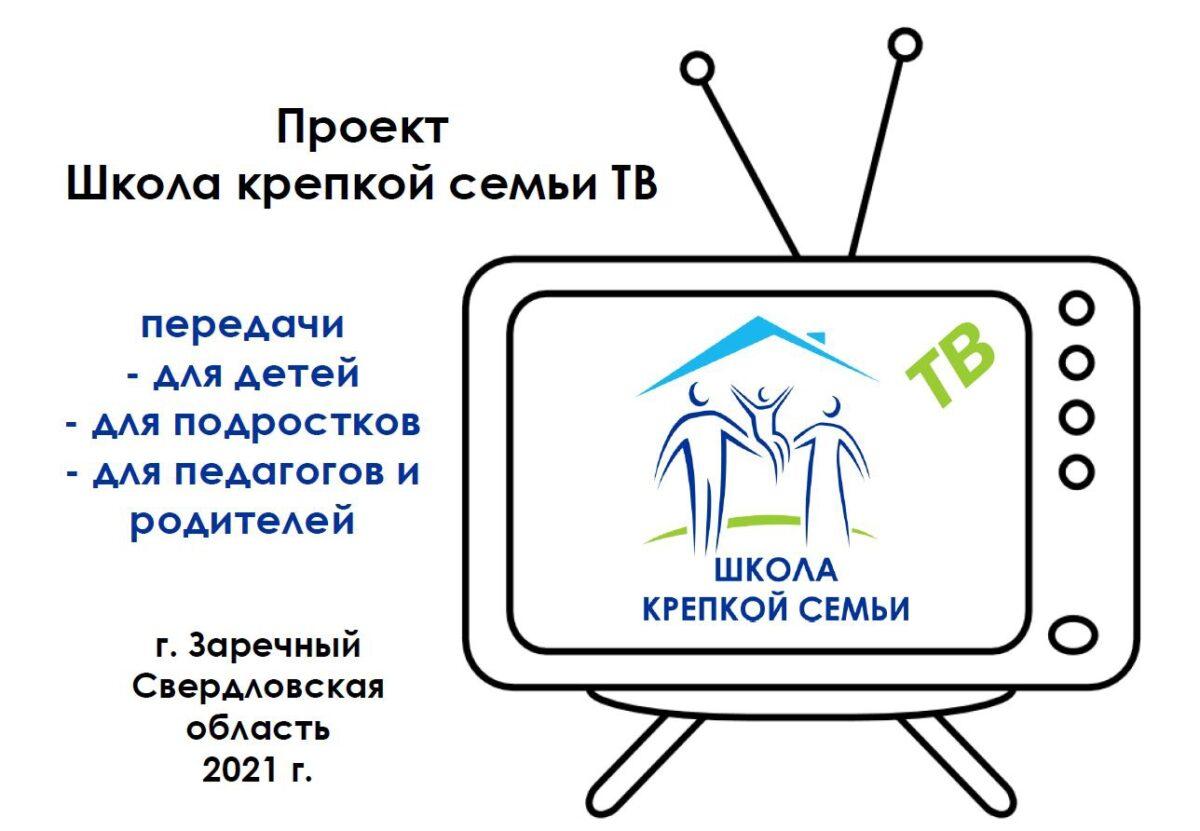 Проект «Школа крепкой семьи ТВ» стал победителем конкурса президентских грантов
