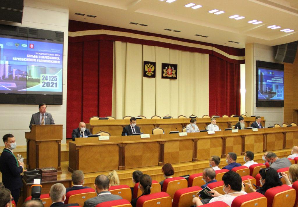 В канун Международного дня борьбы с наркоманией в Екатеринбурге собрались ведущие наркологи России